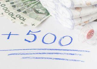 500 plus na pierwsze dziecko od 1 lipca